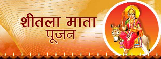 Shattila Ekadashi Vrat